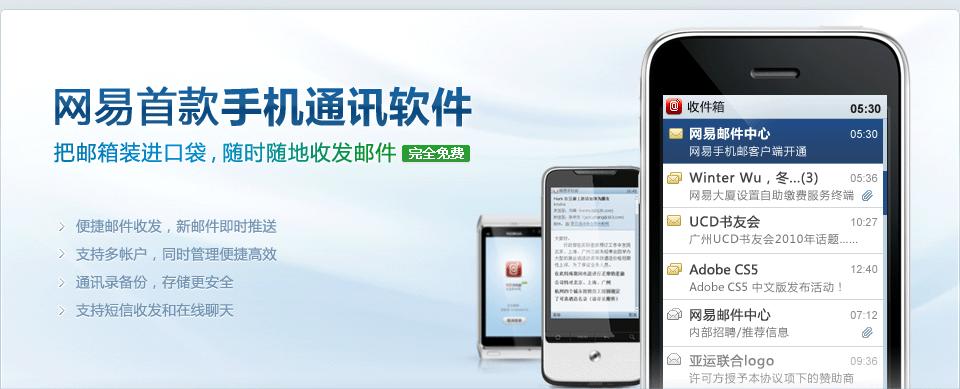 手机邮:网易首款手机通讯软件