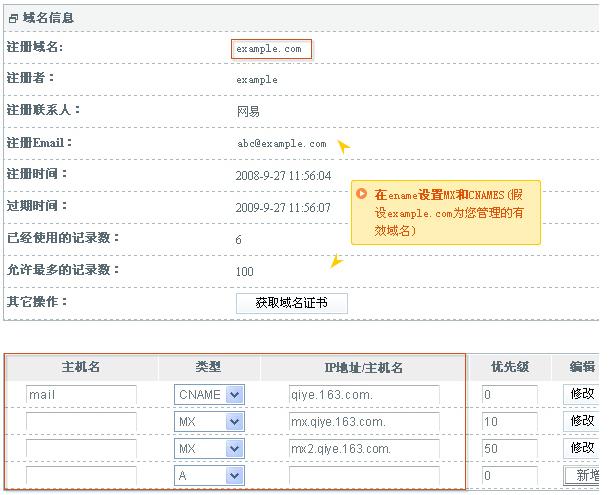 ename.com域名服务提供商(范例)