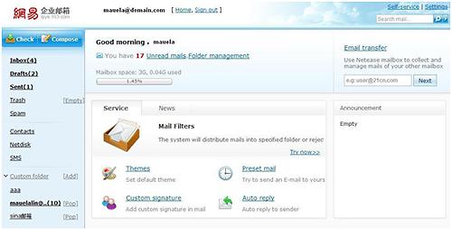 公司邮箱页面设计